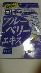 送料無料  2160→1400円    新品  ブルーベリー 2ヶ月分