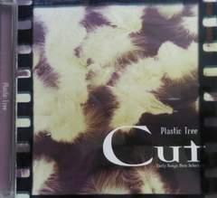 Plastic Tree:Cut♪ セルフカバー/ベスト盤★