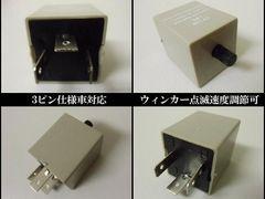送料無料!3ピンウィンカーリレー/アンサーバック付/ハイフラ防止