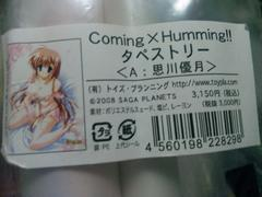 Coming×Humming!!思川優月タペストリーカミングハミング