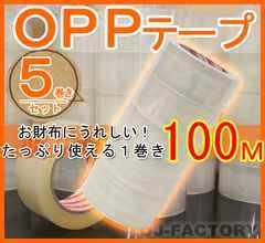 【即納】OPP透明テープ 5巻 厚み0.05mm×幅48mm×100m