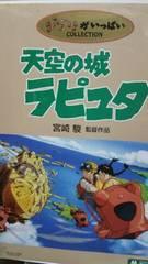 【中古】天空の城ラピュタ DVD 2枚組 定価4,700円+消費税