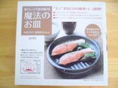 ∞電子レンジで魚が焼ける魔法のお皿*たった5分チンするだけ!∞