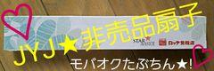 【JYJ★非売品扇子】#ロッテ免税店#貴重#ジュンス#ジェジュン