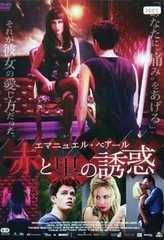 ����DVD �Ԃƍ��̗U�f�@�G�}�j���G���E�x�A�[��