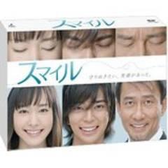 ■DVD『スマイル DVD-BOX』嵐・松本潤 新垣結衣
