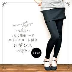 ★タイトスカート付きレギンス(ブラック)