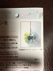フェリシモ☆つるしブーケ☆製作キット☆新品未開封