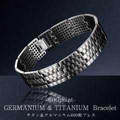 ゲルマニウム600粒使用 (純度99.999%)純チタンブレスレット