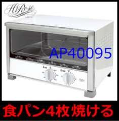 送料無料 新品 廣瀬無線電機 オーブントースター Hi-Rose HR-T121