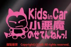 Kids in Car�������̂��Ă�˂�!/�X�e�b�J�[(flk���C�g�s���N