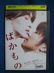 k16 レンタル・DVD ばかもの 内田有紀 成宮寛