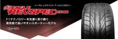 ★225/45R18 緊急入荷★ グッドイヤー REVSPEC RS02 新品タイヤ 4本セット