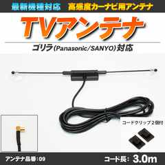 ■ゴリラ 互換 ワンセグTVアンテナ【09】