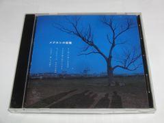 V6/メジルシの記憶 (CCCD) [Single, Maxi]