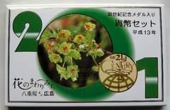 ◆送料無料 平成13年 貨幣セット 広島・花のまわり道 中特年
