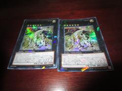 遊戯王 セイクリッド・トレミスM7 ウルトラレア 2枚