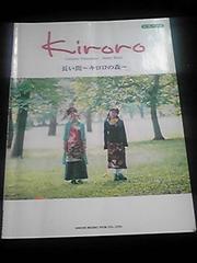 Kiroro 長い間 キロロの森 ピアノソロ 弾き語り 楽譜 未来へ