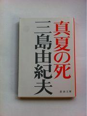 三島由紀夫 『真夏の死 −自選短編集−』 新潮文庫
