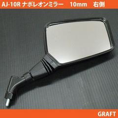 GS400用 ナポレオンミラー ナポミラ クロス2ミラー 右側 10mm 新品