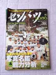 週刊 ベースボール 「センバツ 2006」 高校野球