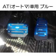 AT車用 ペダルカバー ブルー 2個セット 汎用