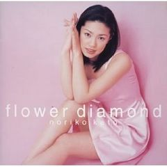 �����I�q / Flower Diamond