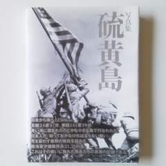 写真集『硫黄島』1冊