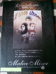 MALICE MIZER 1998年ザッピィ 超保存版16ページ特別企画 切り抜き