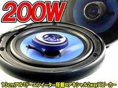 ■業販価格■ドームツイーター内臓13cm2WAY高出力カースピーカー左右set音質UP