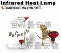 ■新品即決■ゼンスイ■インフラレッドヒートランプ■100W■赤外線保温球■