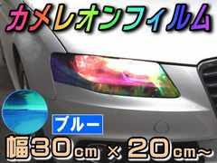 カメレオンフィルム(A4)青●30×20cmブルー/レンズ/スモーク/テール/ヘッドライトフィルム