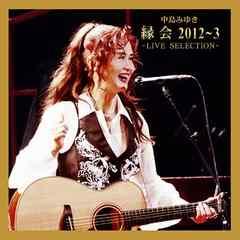 �������݂䂫�y10236�z�u����v2012�`3-LIVE SELECTION���V�iCD