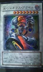 遊戯王 日本版 A・ジェネクス・アクセル(ウルトラ) DT08