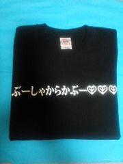 新品岡村靖幸2016ツアー「ぶーしゃかTシャツ」Sサイズ