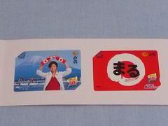 当選品○白鶴まる発売30周年記念QUOカード 氷川きよし 2,000円分○
