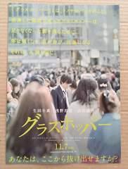 映画「グラスホッパー」チラシ10枚�@ 生田斗真 山田涼介