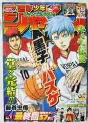 少年ジャンプNEXT! ジャンプネクスト 2016 vol.1 新品 雑誌 即決
