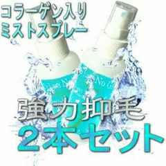 ◆送料無料◆ヒゲ胸毛すね毛強力抑毛★ケーイーノーグローミスト2本セット★