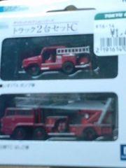 ジオコレ トラック2台セットC