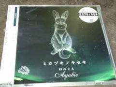 彩冷える★CDシングル&DVD★ミカヅキノキセキTYPE-A★美品