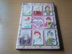 DVD「ライブビデオ ネオロマンス・フェスタ4 アンジェリーク」●