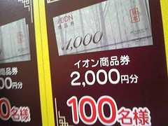 タイアップイオン商品券2000円当たる!