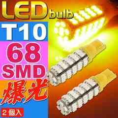 T10 LEDバルブ68連アンバー2個 SMDウェッジ球 as44-2