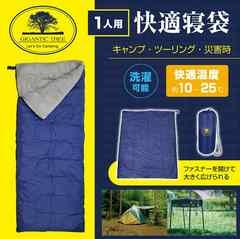 シュラフ/寝袋【 MCO-22 】【 収納袋付き 】
