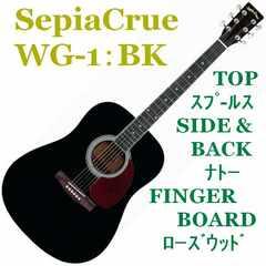 ◎新品 SepiaCrue アコギ WG-1:BK お買い得8点セット
