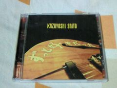 CD 斉藤和義 ずっと好きだった(シングル盤)
