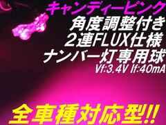 2個#♪T10キャンディーピンクLEDナンバー灯 角度調整式 タント コンテ ココア コペン