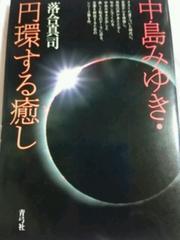 絶版【中島みゆき】円環する癒し