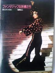 宝塚写真集 ファンタジックな妖精たち 1976年 鳳蘭 汀夏子